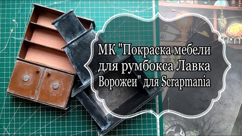 ScrapMania tm scrapbooking Мастер класс Покраска мебели для румбокса 'Лавка Ворожеи'