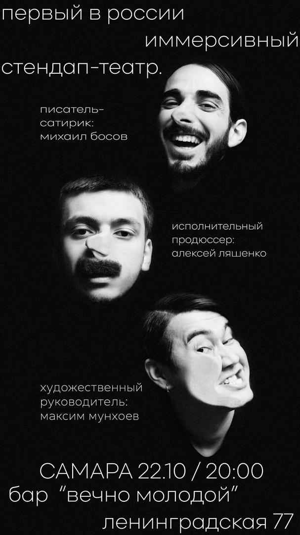Афиша Самара 22/10 Stand Up театр х wm.