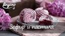Секрет приготовления домашнего зефира - Готовим Вкусно 360!