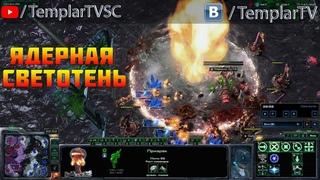 Starcraft 2 | Ядерная светотень