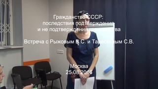 Гражданство СССР: последствия подтверждения и не подтверждения гражданства - Москва,