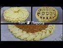 Топ 3 Способа Красиво Украсить Пироги * Песочные пироги | как украсить пирог / УЗБЕЧКА ГОТОВИТ
