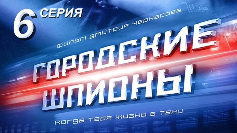 Городские шпионы. Русский сериал. 6 серия