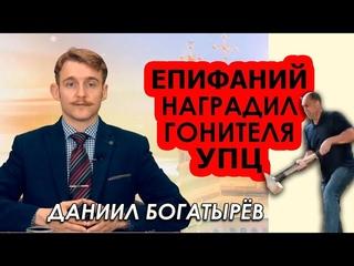 """Награда """"герою"""" за травлю УПЦ и позиция ООН по Украине. Даниил Богатырёв"""