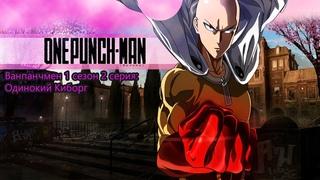 One Punch Man 2 Серия Одинокий Киборг
