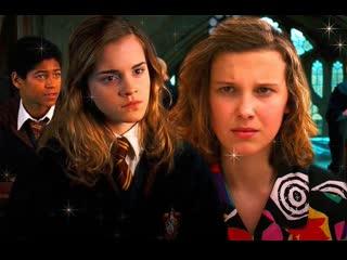 hermione granger × eleven vine