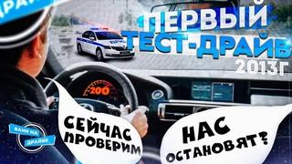 С чего все начиналось! первый тест Lexus IS 2013 год