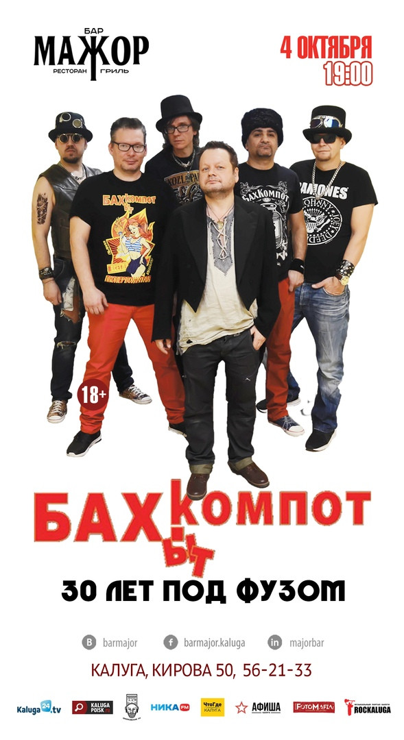 Афиша Калуга 04.10 // БАХЫТ-КОМПОТ // БАР МАЖОР