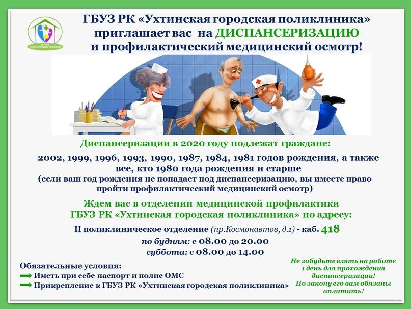 Тема дня – здоровье ухтинцев, изображение №1