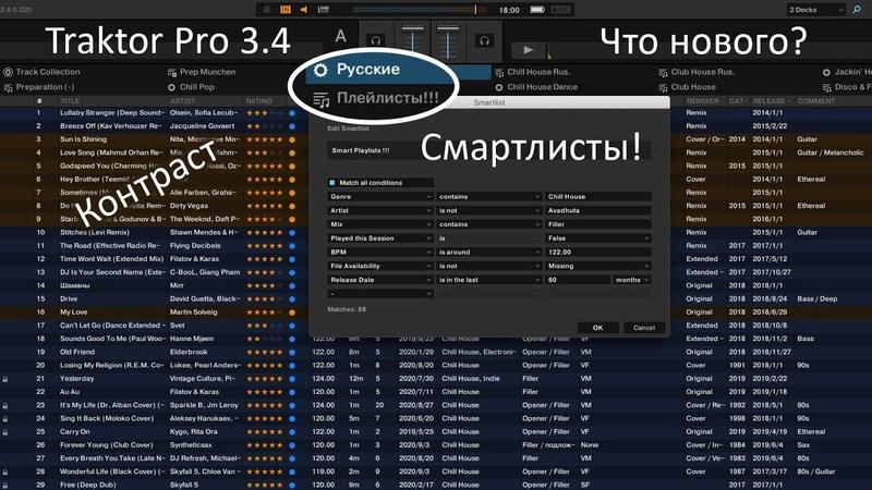 Traktor Pro 3.4 – Последние обновления, Смарт-плейлисты, Новый дизайн браузера