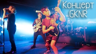 Концерт 🎸  Grizzly Knows No Remorse  GKNR
