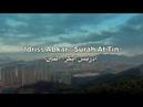 Idriss Abkar - Surah At Tin | ادريس ابكر- التين