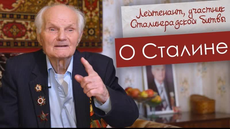 О Сталине Сергей Павлович Лысенко участник Сталинградской битвы