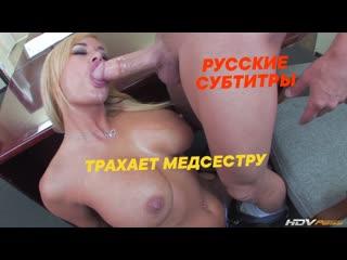 Трахнул медсестру с большими сиськами Shyla Stylez порно porn porno субтитры перевод doctor milf pov Tits Blowjob Mature cumshot