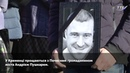 У Кременці прощалися з Почесним громадянином міста Андрієм Пушкарем