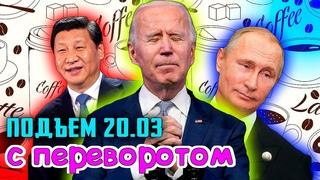 Зачем Байден признал Путина УБИЙЦЕЙ? Китай Разбушевался. Президент Литвы кольнется Astrой