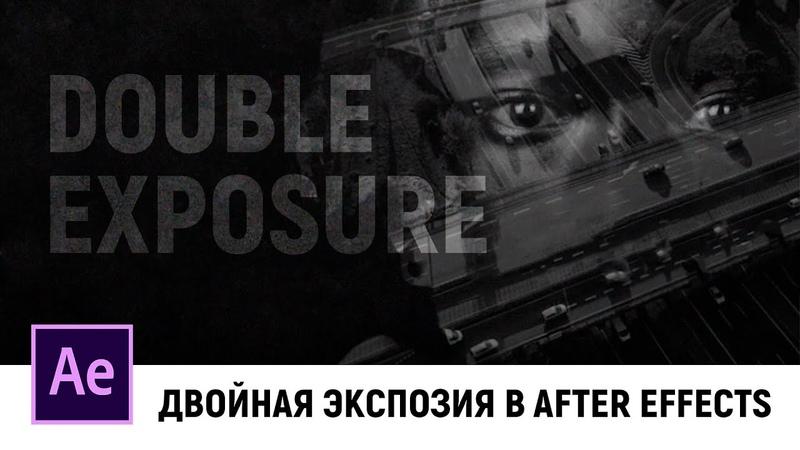 Эффект двойной экспозиции в After Effects Создаем заставку из сериала Настоящий детектив