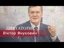Віктор Янукович, Диктатори