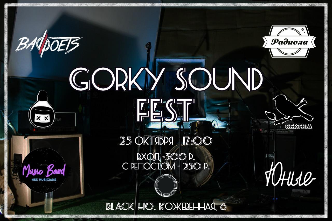 Афиша Нижний Новгород Gorky Sound Fest