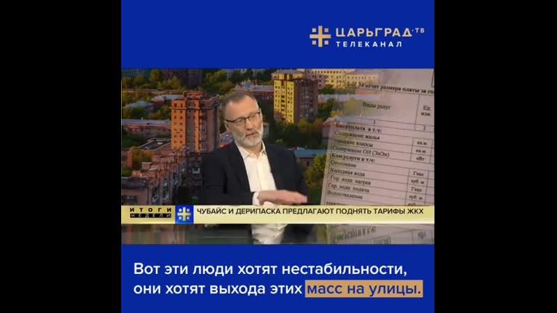 Сергей михеев царьград об олигархах