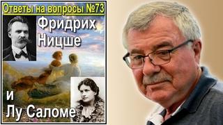 Фридрих Ницше и Лу Саломе. Ответы на вопросы №73