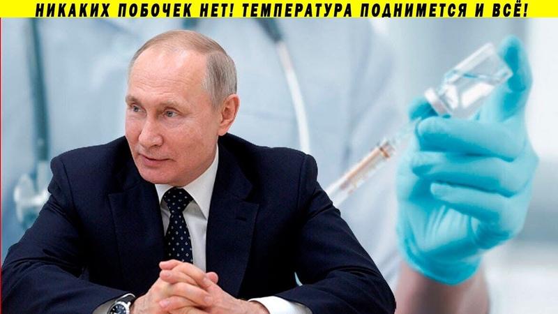 Смерть, кома, тромбоз - вся правда о побочках! О чём молчат власти РФ