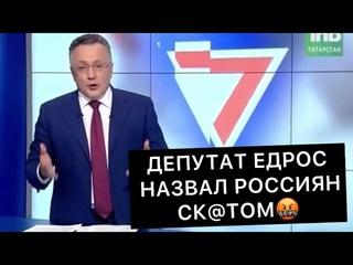 Депутат Едрос назвал россиян баранами и ск@том! За такое судить надо! #ер #выборы #политика