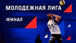 Чемпионат России по волейболу среди молодежных команд клубов Суперлиги. ФИНАЛ