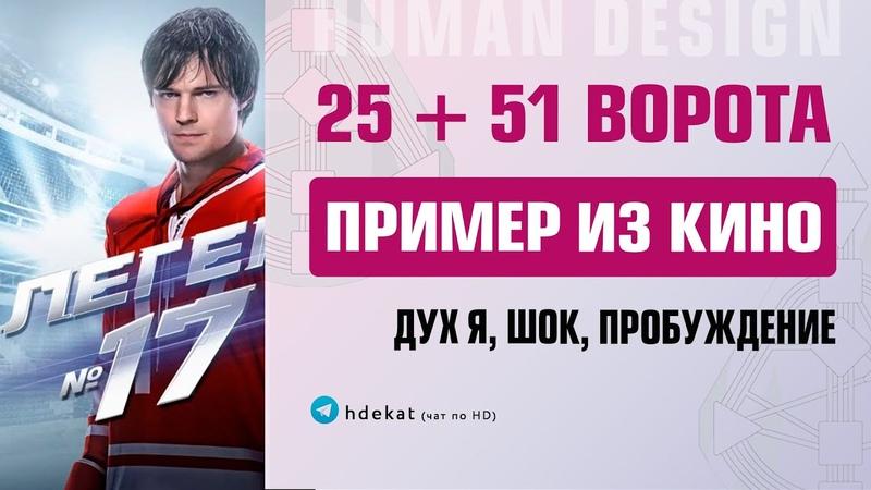 25 и 51 ворота в кино Human Design Дизайн Человека