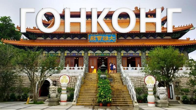 Гонконг Бюджетные Развлечения в Дорогущем Городе Огромная Статуя Будды Пляж и Ботанический Сад