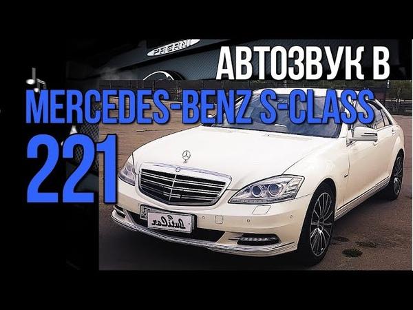 Качественный АвтоЗвук в Mercedes Benz S класс 221