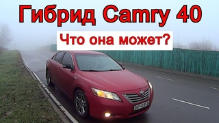 Гибрид Toyota Camry 40. Что от нее ожидать? Плюсы и минусы. Отзыв владельца