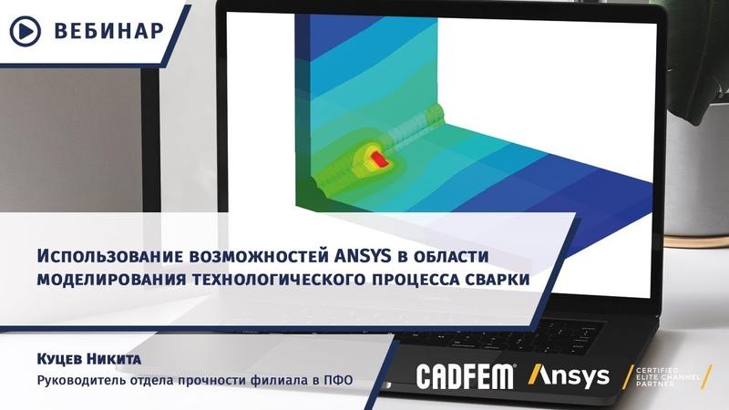 Вебинар Использование возможностей Ansys в области моделирования технологического процесса сварки