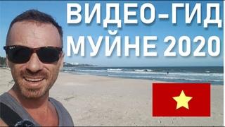 ВИДЕО-ГИД ПО МУЙНЕ! / 2020!!! ЦЕНЫ! ПЛЯЖИ, ПОГОДА, МАГАЗИНЫ, РЕСТОРАНЫ