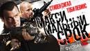 Максимальный срок /Maximum Conviction (2012) боевик, триллер, пятница, фильмы, выбор, кино, приколы, топ, кинопоиск