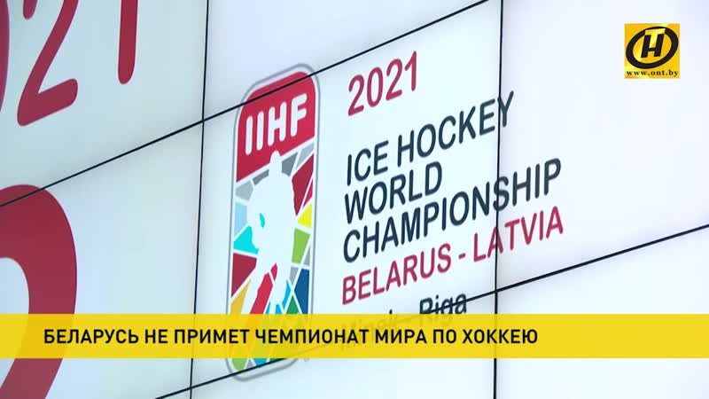 Перенос чемпионата мира по хоккею из Минска активно обсуждают в сети