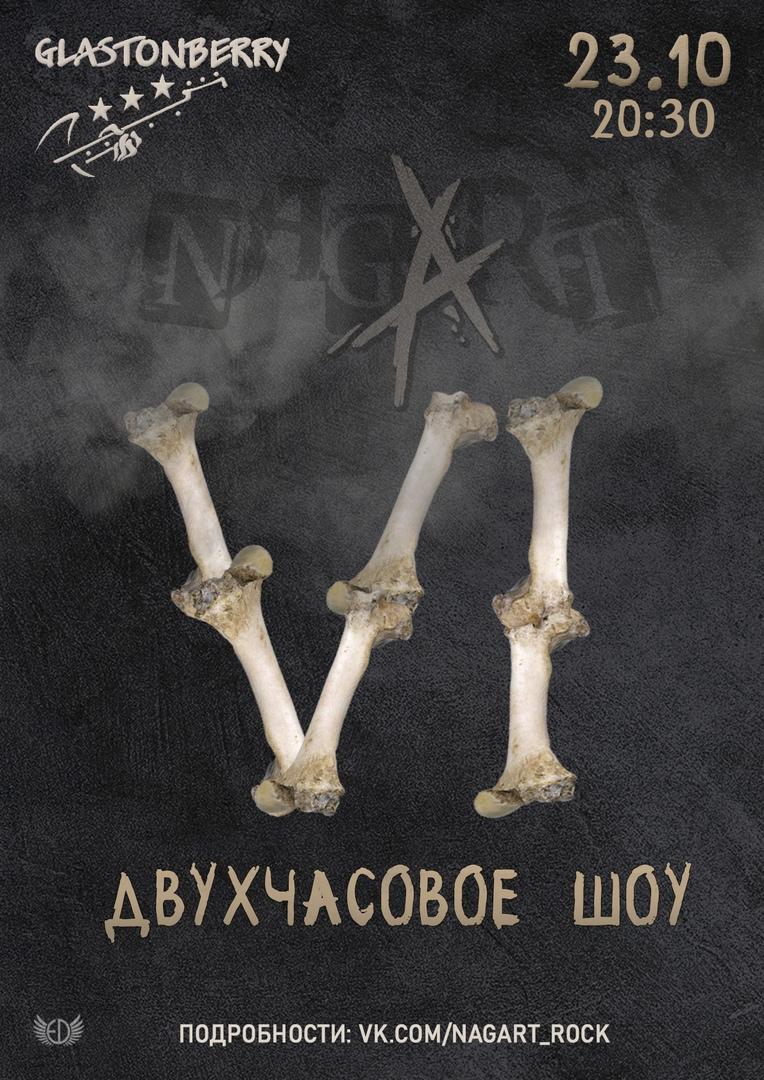 Афиша Москва 23.10 / NAGART / МОСКВА