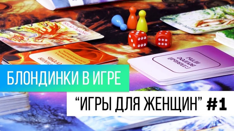 Блондинки в игре Игры для женщин 1 Сезон №3