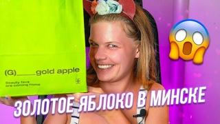 Золотое Яблоко в Минске | Первое впечатление