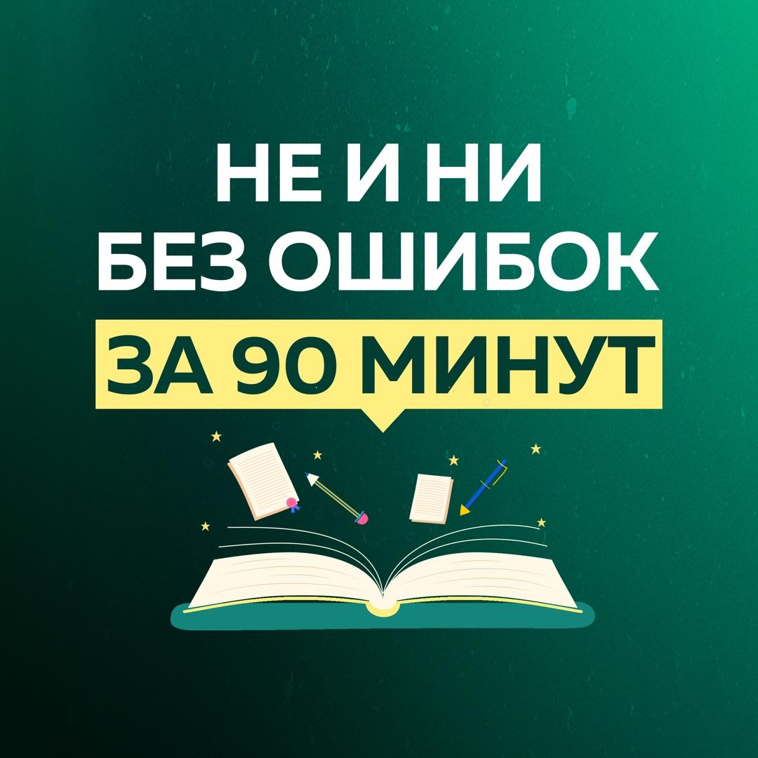 Афиша Тюмень НЕ и НИ без ошибок за 90 минут