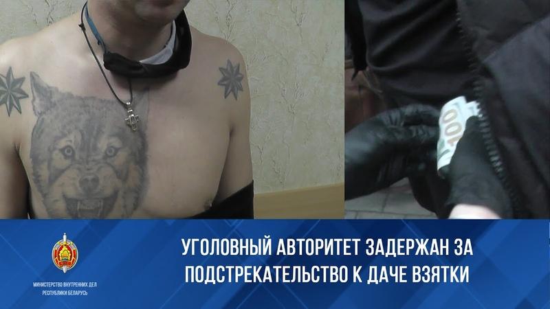 Уголовный авторитет задержан за подстрекательство к даче взятки
