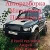 Разбор и продажа б.у запчастей Митсубиси Паджеро