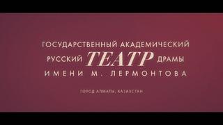 Гастроли в г. Новосибирск