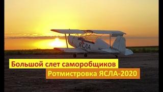 Большой слет самодельщиков ЯСЛА 2020 аэродром в селе Ротмистровка. Незабываемые полеты. полный обзор