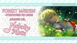 Melody Note & Jackie-O - Forest Maiden ~Toraware no Mori (jap ver.) (Everlasting Summer OST)