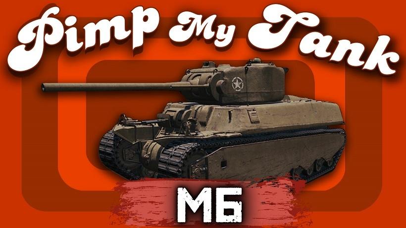 M6,м6,м6 вот,м6 танк,m6 вот,m6 танк,m6 wot,m6 world of tanks,pimp my tank,discodancerronin,ddr,м6 оборудование,m6 оборудование,какие перки качать,какое оборудование ставить,дискодансерронин,ддр,ронин танки,m6 что ставить,м6 что ставить,какие модули ставить m6,какие модули ставить м6,какое оборудование ставить m6,какое оборудование ставить м6,как играть м6,как играть m6,world of tanks