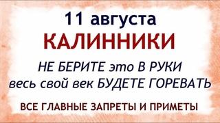 11 августа народный праздник Калинник. Калинов день. Что нельзя делать. Народные традиции и приметы.