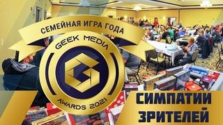 ЛУЧШИЕ СЕМЕЙНЫЕ ИГРЫ - зрительские симпатии Geek Media Awards