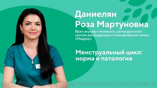 Менструальный цикл: норма и патология. Даниелян Роза Мартуновна. ЦПС Медика. 18+