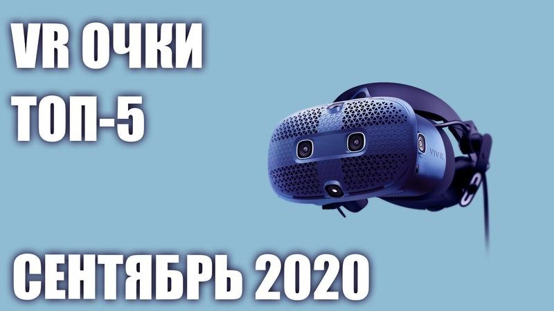 ТОП 5 Лучшие VR шлемы очки виртуальной реальности 2020 года Рейтинг на Сентябрь